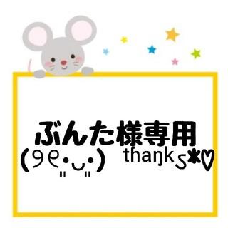 ぶんた様専用(୨୧•͈ᴗ•͈)◞ᵗʱᵃᵑᵏઽ*♡(TVドラマ)
