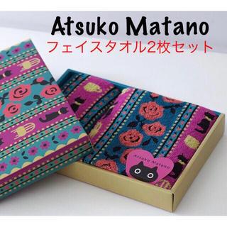 西川 - 新品【箱なし発送】マタノアツコ フェイスタオル2枚 猫とバラ ピンク 黒猫