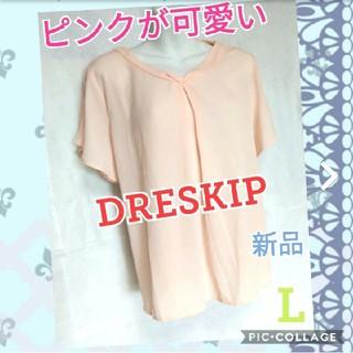 ドレスキップ(DRESKIP)のDRESKIP 可愛いピンク カットソー 定価¥1,990  /143(シャツ/ブラウス(半袖/袖なし))