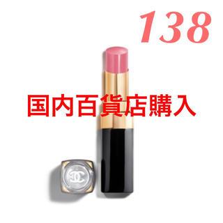 シャネル(CHANEL)の新品♡ シャネル ココフラッシュ 138  フィール ドゥ シャネル (口紅)