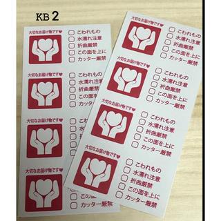 取扱注意シール 横*KB2 チェック式 60枚(その他)