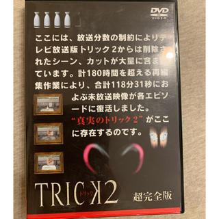 トリック2/超完全版4 DVD(TVドラマ)