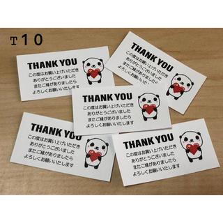 サンキューシール*T10 ぱんだハート 120枚(その他)
