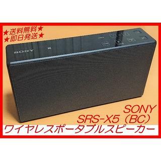 ソニー(SONY)の【絶対買い‼】ソニー SONY ワイヤレススピーカー SRS-X5B U80 (スピーカー)