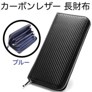 【ブルー】本革仕様 高級カーボンレザー 長財布(長財布)