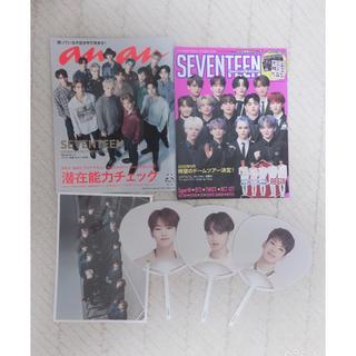 セブンティーン(SEVENTEEN)のSEVENTEEN 雑誌 うちわ(アイドルグッズ)