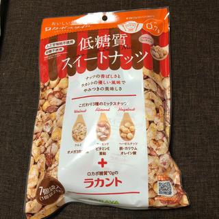 サラヤ(SARAYA)のサラヤ ロカボスタイル 低糖質スイートナッツ (ダイエット食品)