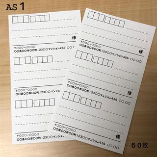 宛名シール*AS1 シンプル 50枚(宛名シール)