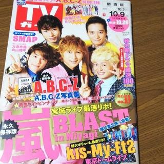 A.B.C.-Z - 【現品限り!!】TVガイド 関西版 2015 10.3→10.9 A.B.C-Z