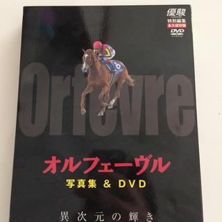 競馬優駿オルフェーヴル異次元の輝き DVD(その他)
