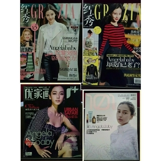Angelababy 雑誌 5冊セット(ファッション)
