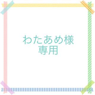 セブンティーン(SEVENTEEN)のわたあめ様専用(アイドルグッズ)