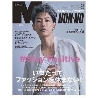 メンズ ノンノ)2020年 08月号 表紙 佐藤健(ファッション)