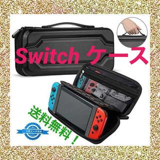 【送料無料!】Switchケース/Nintendo Switch対応/保護カバー