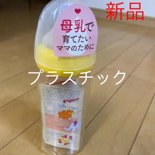 ピジョン 母乳実感 哺乳瓶 240ml新品(哺乳ビン)