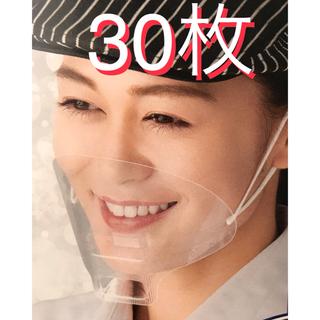 夏に最適!超軽量マウスシールド 30枚 全面透明 安心の日本企画マスケットライト