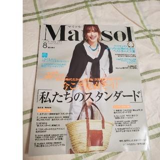 マリソル最新号☆8月号(ファッション)