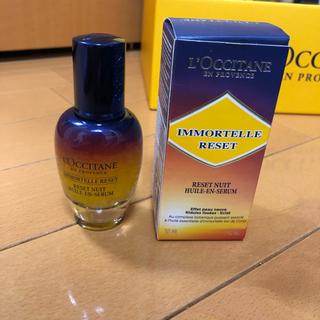 ロクシタン(L'OCCITANE)のロクシタン美容液(美容液)