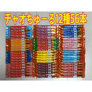 イナバペットフード(いなばペットフード)のチャオちゅーる12種56本おまけ付き(ペットフード)