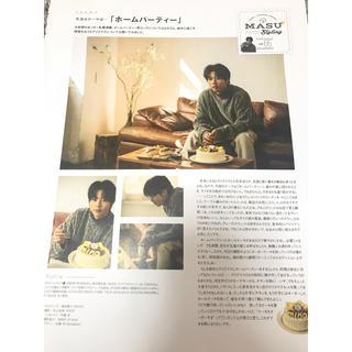 ニュース(NEWS)のmina (ミーナ) 2020年 02月号 MASU Styling(アイドルグッズ)