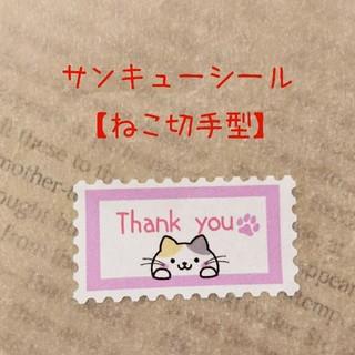 サンキューシール✤ねこ 切手型♡80枚♡(その他)