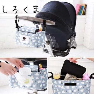 ラスト1【しろくま】ベビーカーバッグ