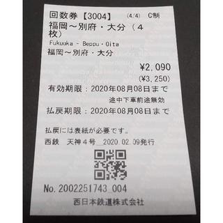 高速バス とよのくに号 福岡 博多~別府 大分 8/8まで有効 1枚(その他)