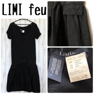 リミフゥ(LIMI feu)のLIMI feu  ブラックロングワンピース(ロングワンピース/マキシワンピース)