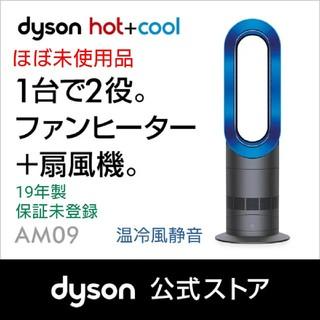 Dyson - 【ほぼ未使用・保証付】Dyson AM09IB 温冷風 静音設計 19年製