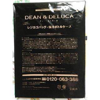 ディーンアンドデルーカ(DEAN & DELUCA)の【DEAN&DELUCA】GLOW 付録 レジカゴバッグ&保冷ボトルケース(エコバッグ)