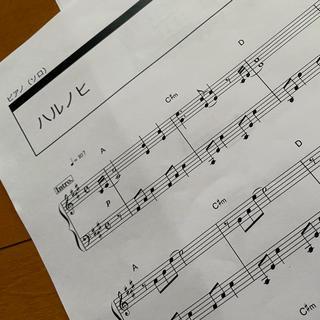 ヤマハ(ヤマハ)のピアノソロ 中級 「ハルノヒ」(ポピュラー)