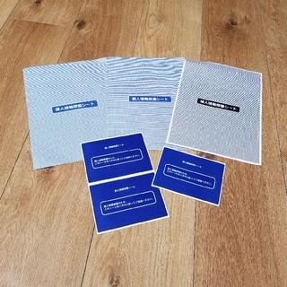 情報保護シート3枚&情報保護シール3枚セット(オフィス用品一般)