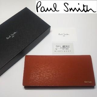 ポールスミス(Paul Smith)の【新品未使用】ポールスミス 長財布(長財布)