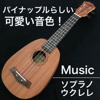 【プロ調整】Music製 パイナップル型ソプラノウクレレ【入門セット】(その他)