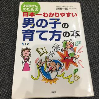 男の子の育て方の本(住まい/暮らし/子育て)
