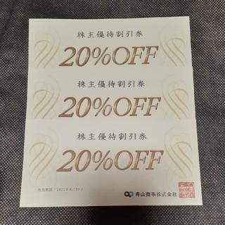 アオヤマ(青山)の青山商事 洋服の青山 株主優待券 20%OFF【3枚セット】(ショッピング)