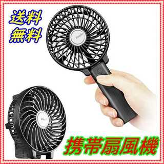 携帯扇風機(扇風機)