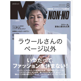 シュウエイシャ(集英社)の「MEN'S NON・NO (メンズ ノンノ) 2020年 08月号」 (ファッション)