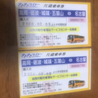 富山名古屋間の片道高速バスチケット2枚(その他)