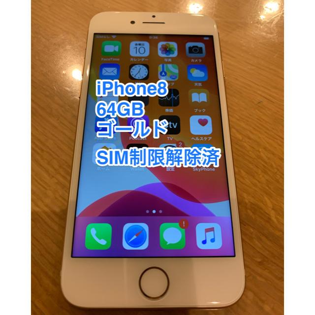 iPhone(アイフォーン)のiPhone8 本体 64GB ゴールド SIM制限解除済 スマホ/家電/カメラのスマートフォン/携帯電話(スマートフォン本体)の商品写真
