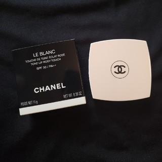 シャネル(CHANEL)のシャネル トーンアップ ロージータッチ(化粧下地)