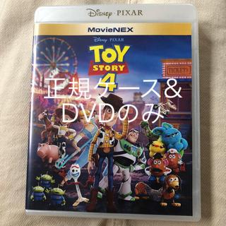 ディズニー(Disney)のトイ・ストーリー4 DVD&正規ケース(アニメ)