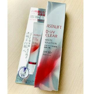 アスタリフト(ASTALIFT)のASTALIFT D-UV CLEARWHITE SOLUTION (化粧下地)