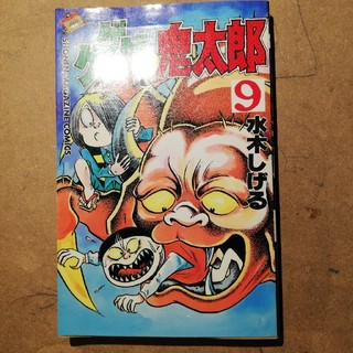 コウダンシャ(講談社)の【希少】ゲゲゲの鬼太郎 9巻(少年漫画)