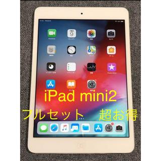 iPad - 【超お得】美品 iPad mimi2 フルセット wifi 16GB
