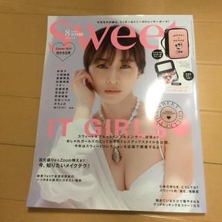 最新号 Sweet 8月号 雑誌(ファッション)