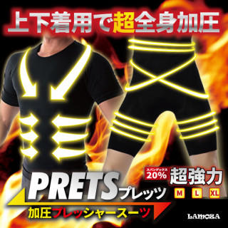 【PRETS】加圧スーツ 上下セット 加圧シャツ 加圧スパッツ(トレーニング用品)