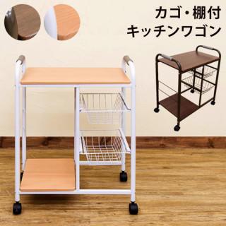 カゴ 棚付きシンプルキッチンワゴンキャスター付 キッチン棚 キッチン収納 (キッチン収納)