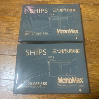 SHIPS - モノマックス 7月号付録 SHIPS 三つ折り財布 新品未開封 同じ物2個