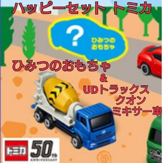 マクドナルド(マクドナルド)のハッピーセット トミカ 2020 ひみつのおもちゃ & ミキサー車(ミニカー)